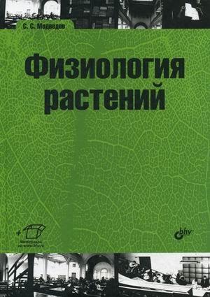 Медведев С.: Физиология растений