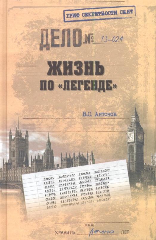 Антонов В. Жизнь по легенде