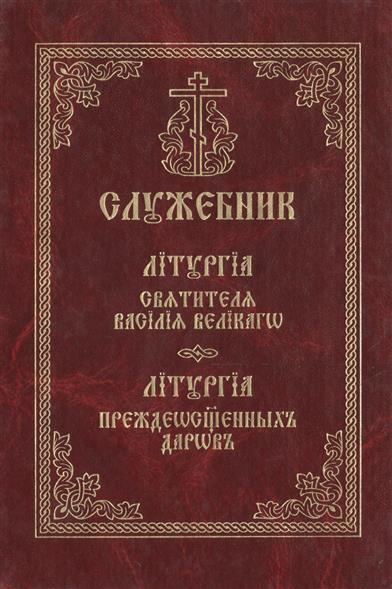 Служебник. Литургия святителя Василия Великого. Литургия Преждеосвященных Даров