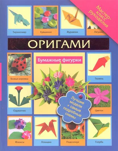 Оригами Бумажные фигурки