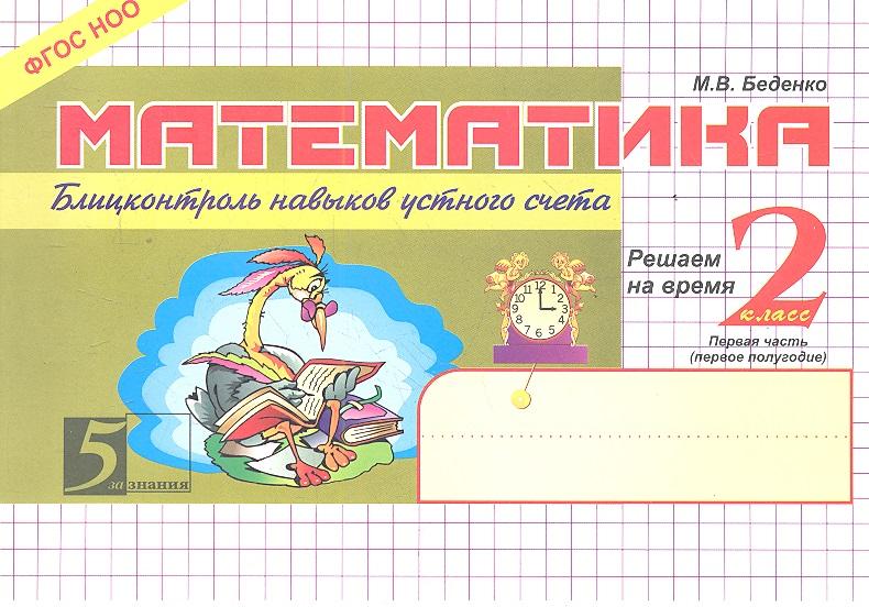 Беденко М. Математика. Блицконтроль навыков устного счета. 2 класс 1-е полугодие блицконтроль скорости чтения и понимания текста 2 класс 2 е полугодие фгос