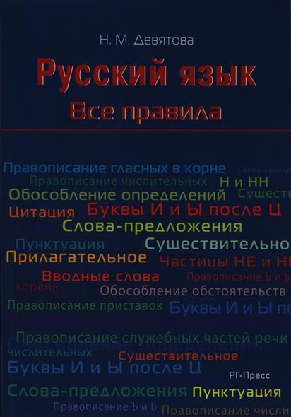 Девятова Н. Русский язык. Все правила. Учебное пособие
