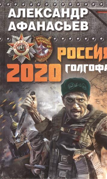 Афанасьев А. Россия 2020. Голгофа колычев владимир григорьевич бандитская голгофа