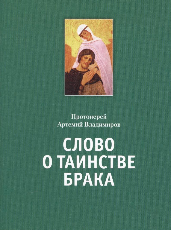 Владимиров А. Слово о таинстве Брака