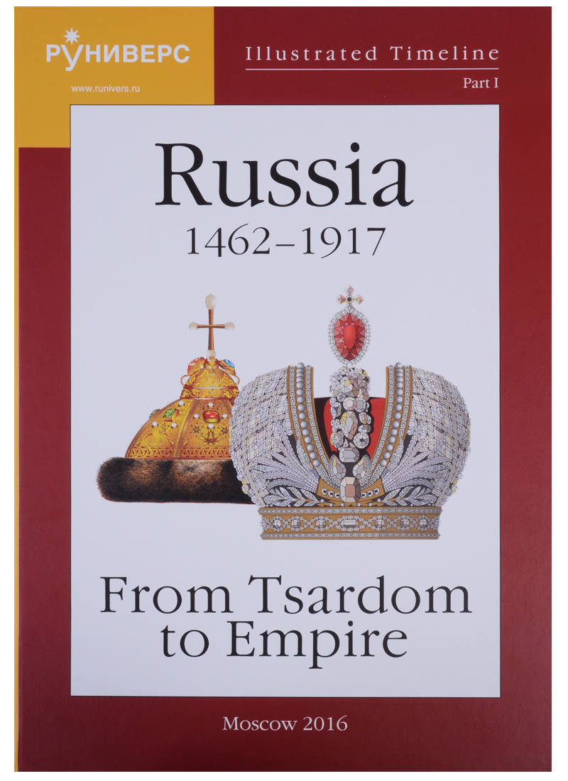 Illustrated Timeline. Part I. Russia 1462-1917: From Tsardom to Empire