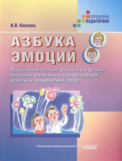 Азбука эмоций: Практическое пособие для работы с детьми, имеющими отклонения в психофизическом развитии и эмоциональной сфере