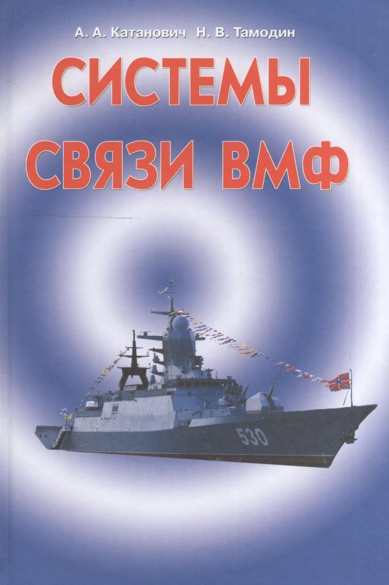 Катанович А., Тамодин Н. Системы связи ВМФ