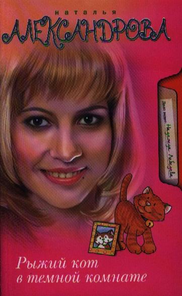 Рыжий кот в темной комнате