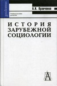 История зарубеж. социологии