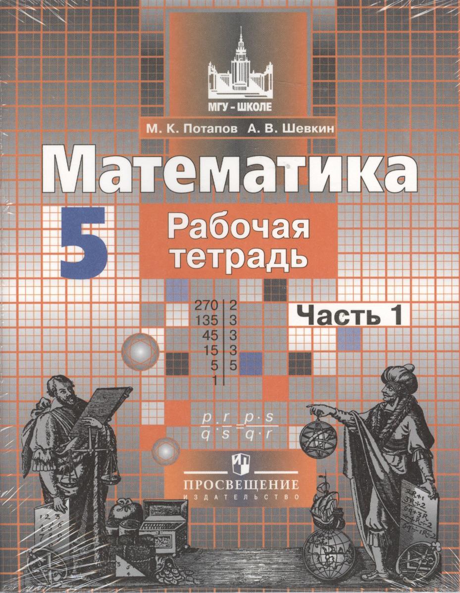 Математика. Рабочая тетрадь. 5 класс. В 2-х частях (комплект из 2-х книг в упаковке)
