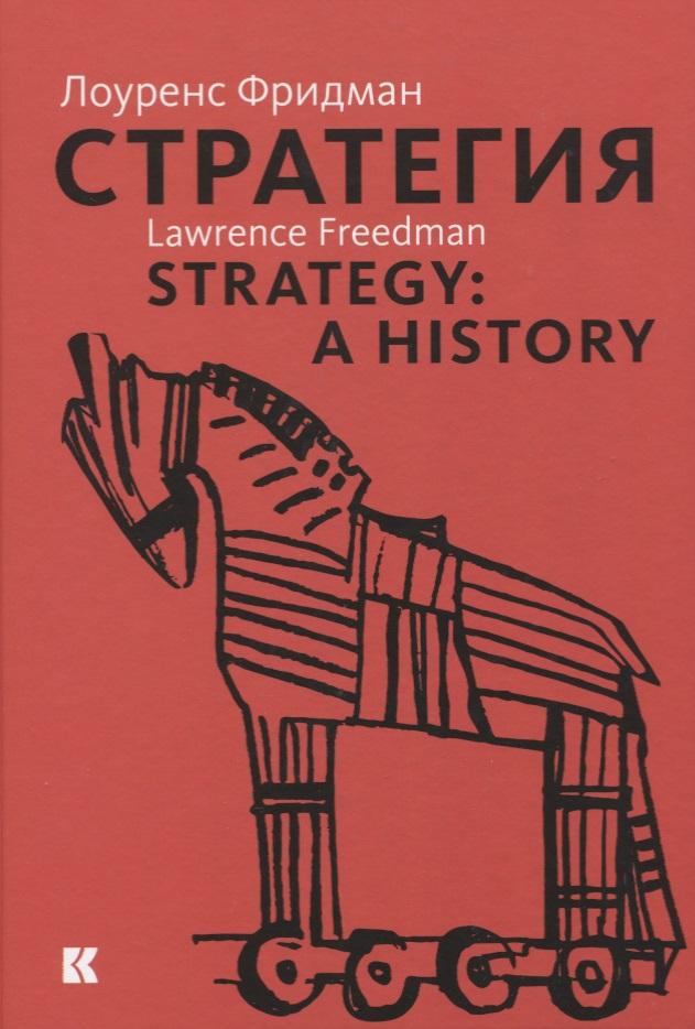Фридман Л. Стратегия: Война. Революция. Бизнес
