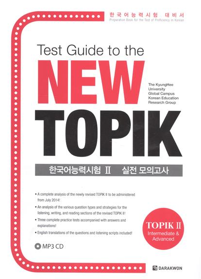 Park Se-ah, Lee Hyun-jung, Park Su-mi Test Guide to the New TOPIK II (+CD) / Подготовка к тесту TOPIK II нового стандарта (+CD) change up intermediate teachers pack 1 audio cd 1 cd rom test maker
