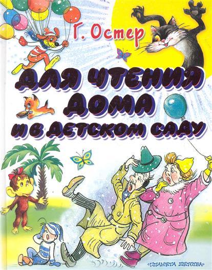 Остер Г. Для чтения дома и в детском саду консультирование родителей в детском саду возрастные особенности детей