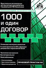 Касьянова Г. (ред.) 1000 и один договор касьянова г ред трудовой договор издание шестое переработанное и дополненное