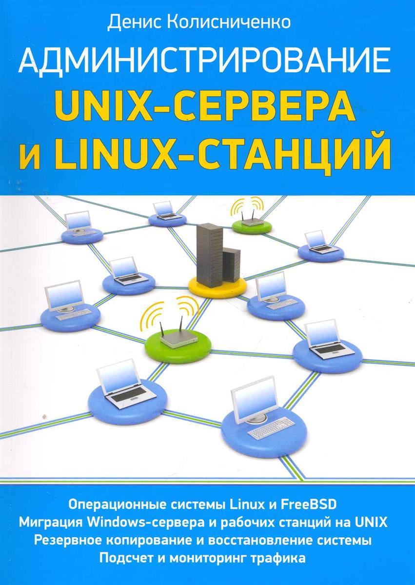 Колисниченко Д. Администрирование Unix- сервера и Linux-станций алексей береснев администрирование gnu linux с нуля