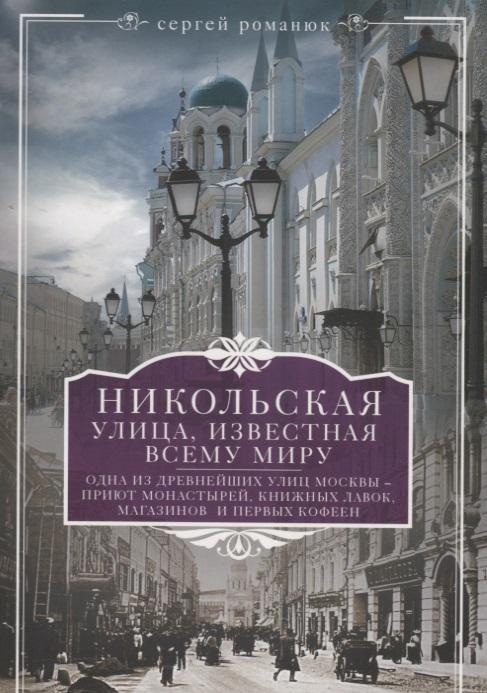Романюк С. Никольская улица, известная всему миру