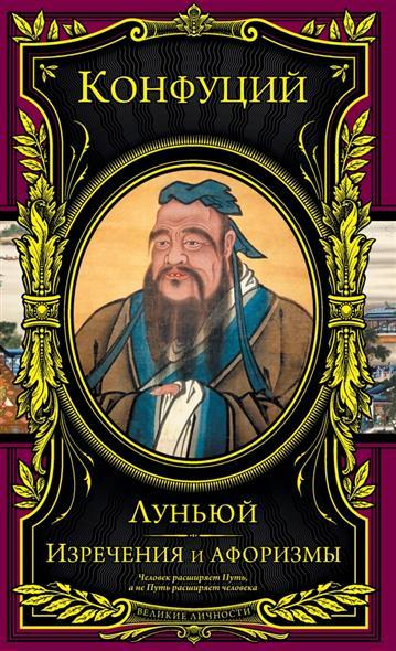 Конфуций Луньюй. Изречения и афоризмы злая мудрость афоризмы и изречения cdmp3