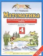 Математика. 4 класс. Контрольные и диагностические работы к учебнику М.И. Башмакова, М.Г. Нефедовой