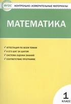 Математика. 1 класс. Аттестация по всем темам. К ЕГЭ шаг за шагом. Система оценки знаний. Соответствие программе. Издание третье, переработанное