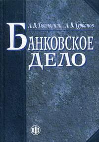 Тютюнник А., Турбанов А. Банковское дело