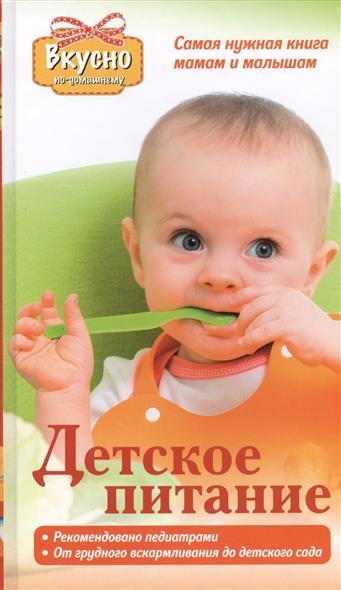 Детское питание. Самая нужная книга - мамам и малышам от рождения до 3 лет