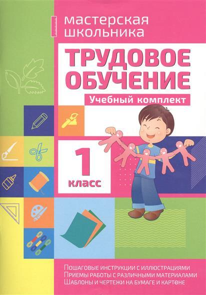 Трудовое обучение. Учебный комплект. 1 класс