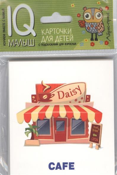 Умный малыш. English. Город / Citу. Карточки для детей с подсказками для взрослых. 15 карточек