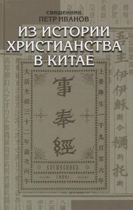 Из истории христианства в Китае
