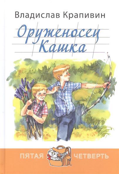 Крапивин В. Оруженосец Кашка
