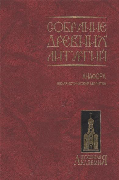 Собрание древних литургий восточных и западных…