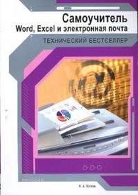 Волков А. Самоучитель Word Excel и электронная почта word excel 2007在文秘与人力资源管理中的应用