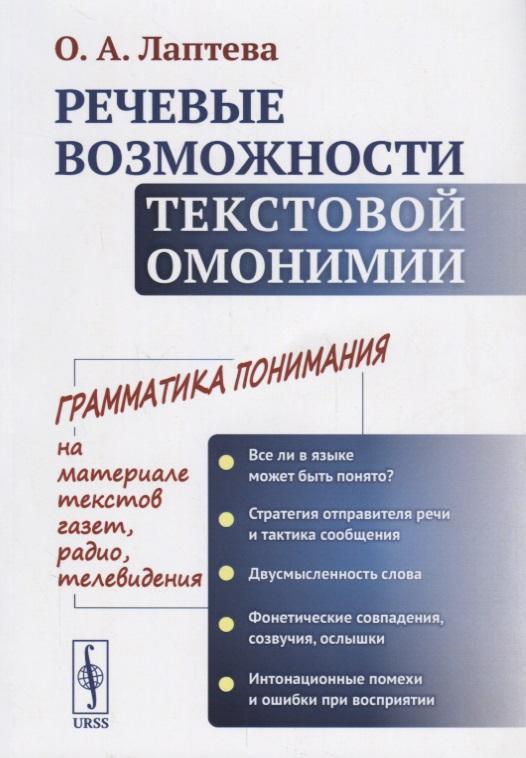 Лаптева О. Речевые возможности текстовой омонимии лаптева ольга вкусно