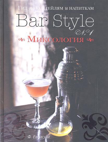 Гид по коктейлям и напиткам Bar Style № 1 Миксология