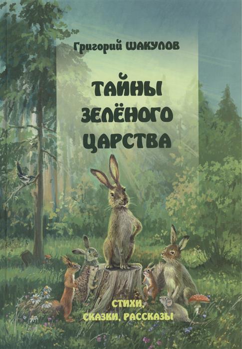 Тайны зеленого царства Стихи сказки рассказы ( Шакулов Г. )