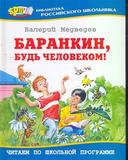 Валерий медведев баранкин будь человеком читать онлайн