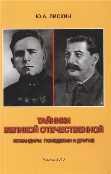 Лискин Ю. Тайники Великой Отечественной. Командарм Понеделин и другие