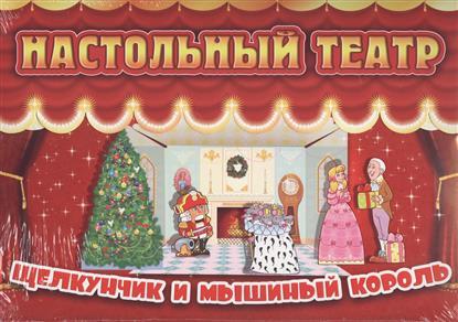 Терещенко О. (худ.) Настольный театр. Щелкунчик и мышиный король балет щелкунчик