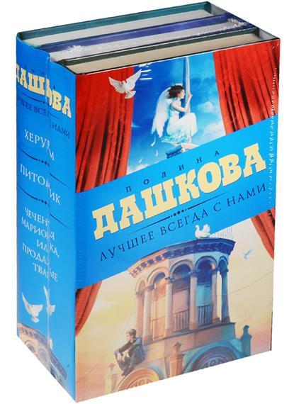 Дашкова П. Лучшее всегда с нами: Херувим. Питомник. Чеченская марионетка, или Продажные твари (комплект из 3-х книг в упаковке)