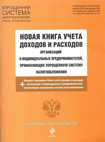 Новая книга учета доходов и расходов организаций…