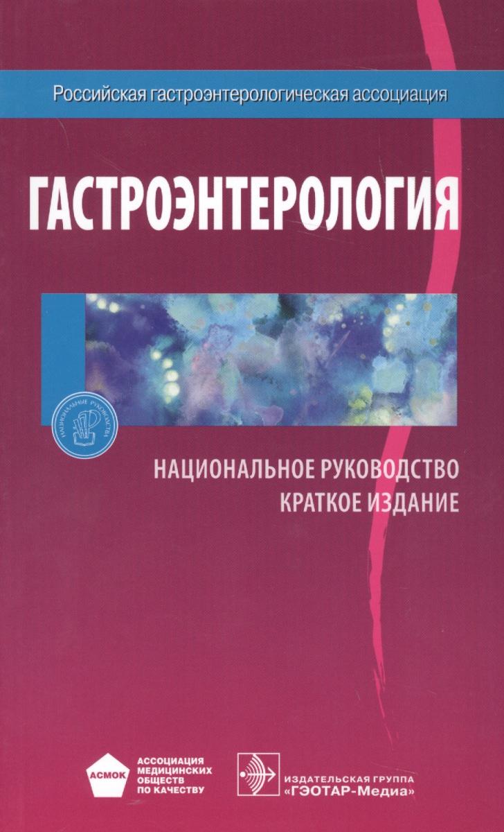 Ивашкин В., Лапина Т. (ред.) Гастоэнтерология. Национальное руководство. Краткое издание