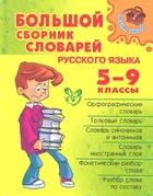 Большой сборник словарей русского языка. 5-9 классы