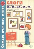 Слоги. Выбери картинку по первому слогу: БА-, ВА-, МА-, СА-, Та-. Учебно-игровой комплект: 5 карт для лото, 40 разрезных карточек, 1 лист с фишками. Развивающие игры-лото для детей 5-8 лет