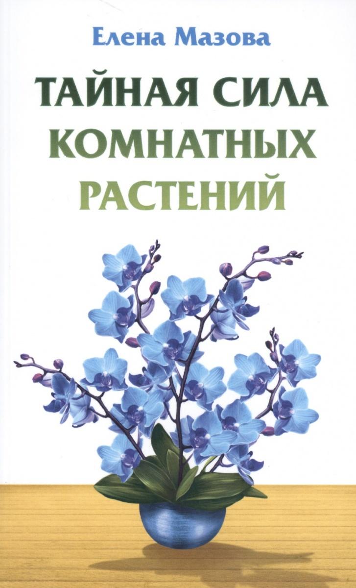 Мазова Е. Тайная сила комнатных растений мазова елена валентиновна астрологические рецепты здоровья 4 е изд isbn 978 5 00053 649 0