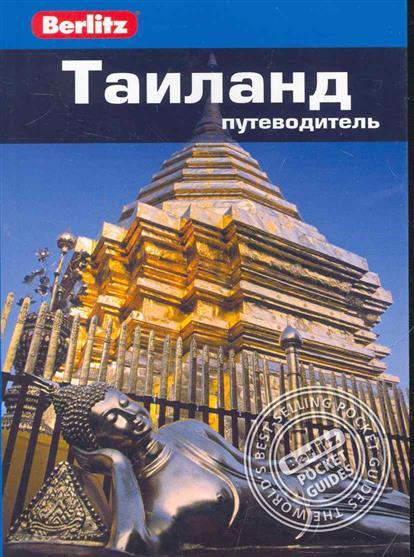 Дэвис Б. Таиланд Путеводитель
