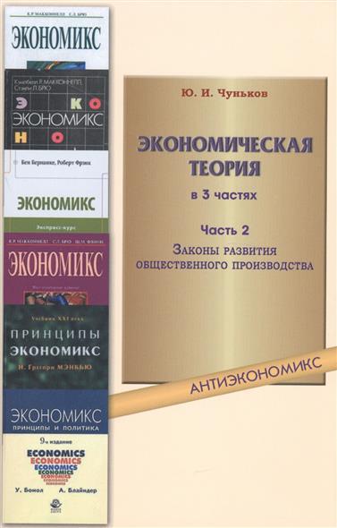Экономическая теория. Учебное пособие в 3 частях. Часть 2. Законы развития общественного производства