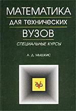 Мышкис А. Математика для технических ВУЗов Специальные курсы