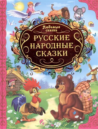 Гетцель В. (ред.) Русские народные сказки