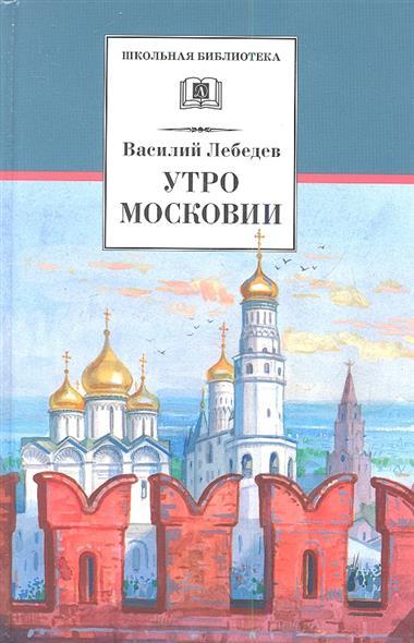 Лебедев В. Утро Московии. Исторический роман