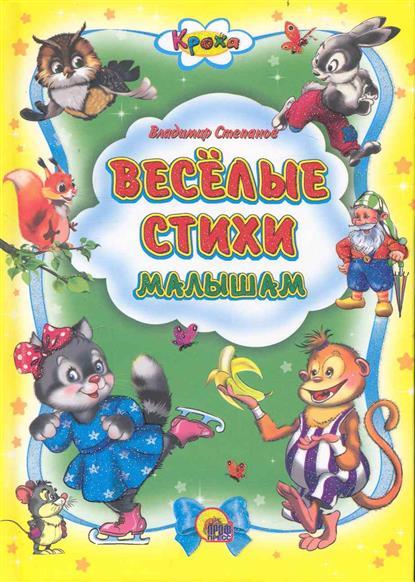 Веселые стихи малышам