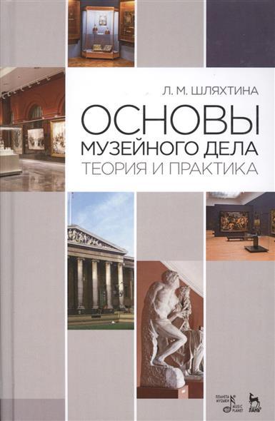 Основы музейного дела: теория и практика